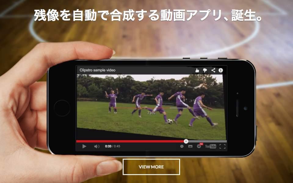 本格的なコマ送り動画が簡単に作れる!撮るだけ編集いらずの動画アプリ「Clipstro」 1番目の画像