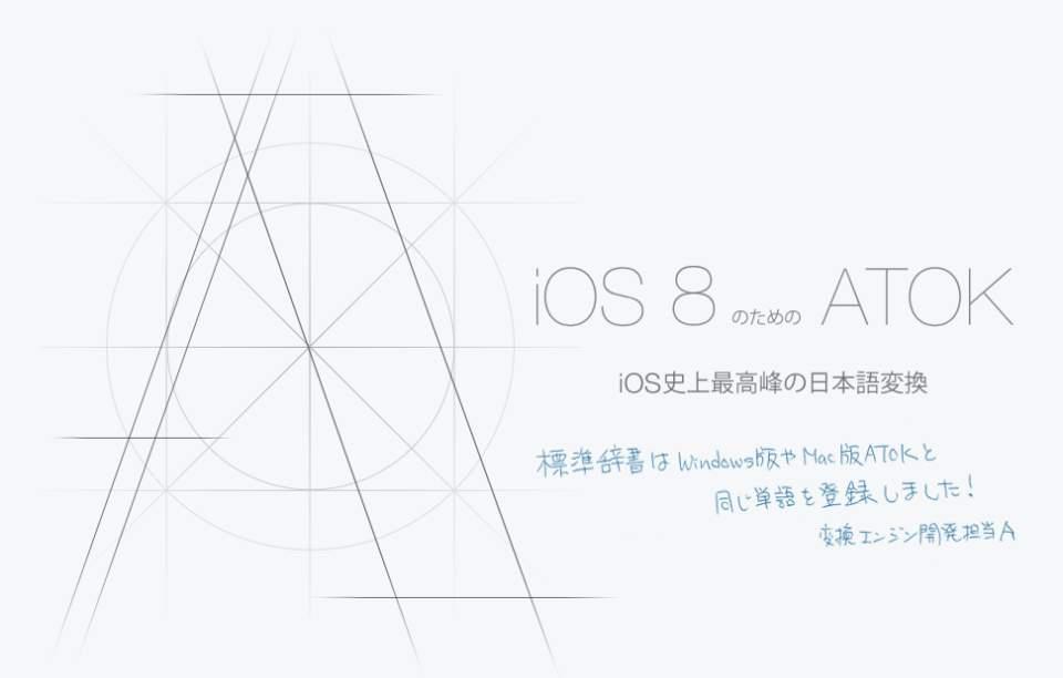 iPhoneで待望のATOKが登場!iOS8で利用可能な定番日本語入力アプリiOS版「ATOK」 1番目の画像