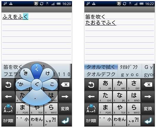iPhoneで待望のATOKが登場!iOS8で利用可能な定番日本語入力アプリiOS版「ATOK」 2番目の画像