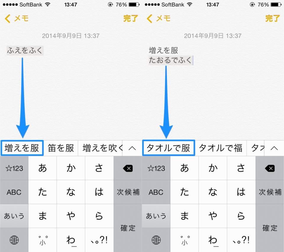 iPhoneで待望のATOKが登場!iOS8で利用可能な定番日本語入力アプリiOS版「ATOK」 3番目の画像