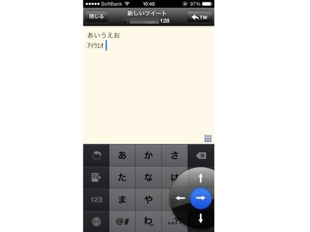 iPhoneで待望のATOKが登場!iOS8で利用可能な定番日本語入力アプリiOS版「ATOK」 4番目の画像