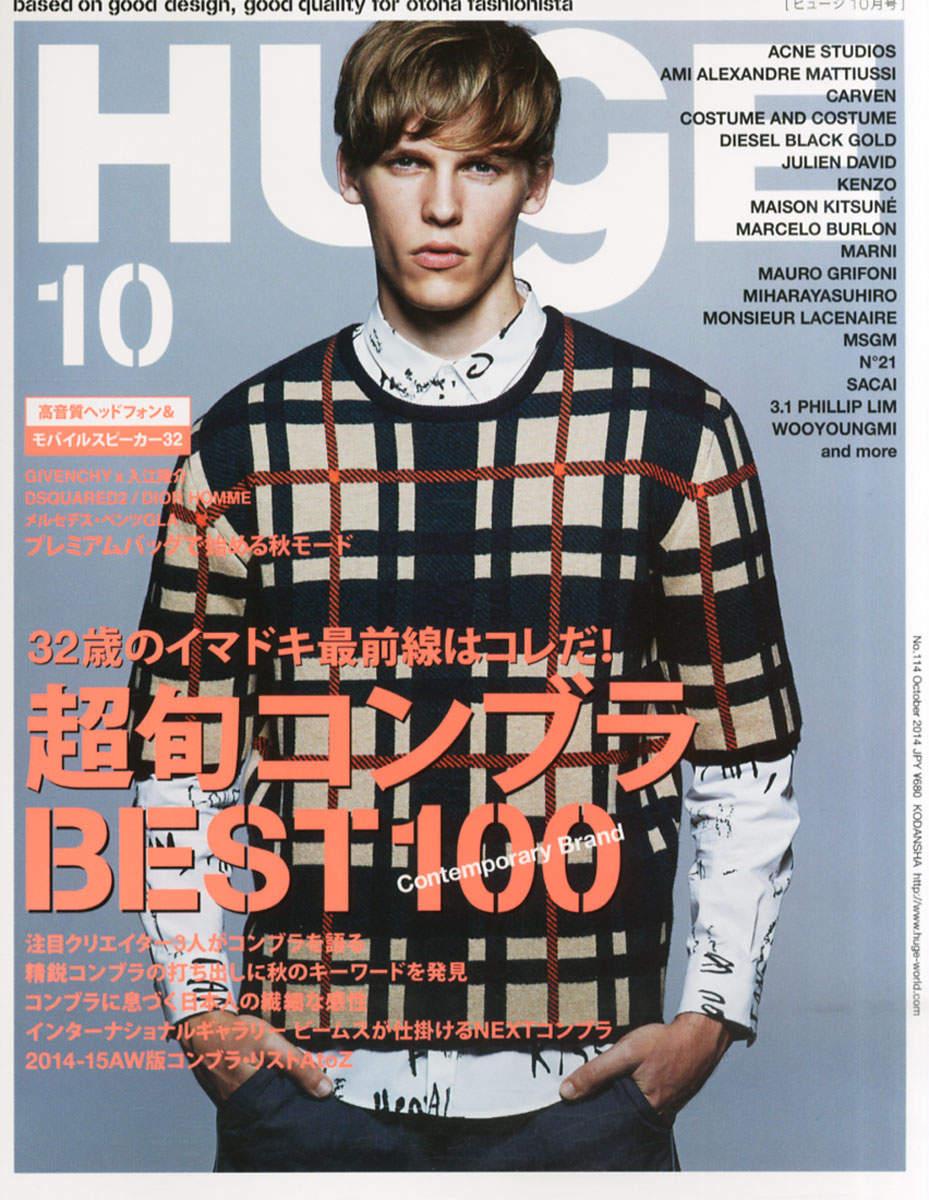 【年代別メンズファション雑誌一覧】ちょいダサを卒業するならファッション誌を読もう! 7番目の画像