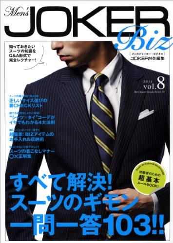 【年代別メンズファション雑誌一覧】ちょいダサを卒業するならファッション誌を読もう! 6番目の画像