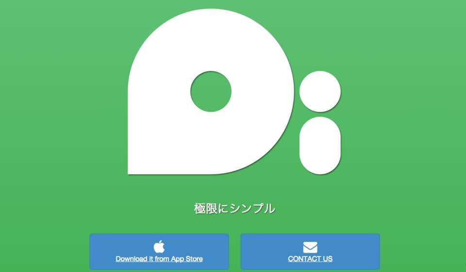 意思疎通に言葉はいらない。アプリを開くだけで自動で通知が届くメッセージアプリ「Pi」 1番目の画像