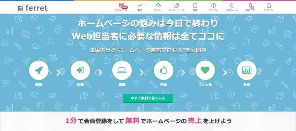 何から勉強すればいい? 「Ferret」ならWebマーケティングの勘所を手軽に学べる 2番目の画像