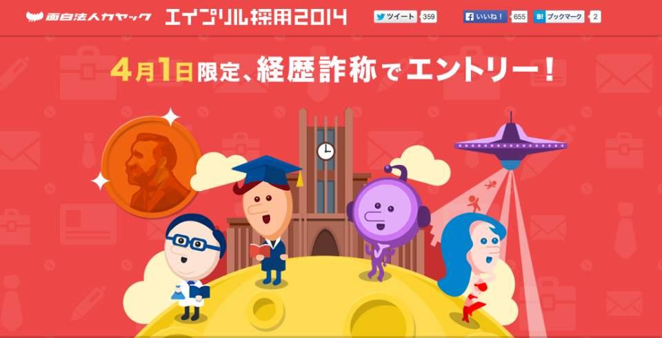 【1人だけの会社説明会】新卒3年目の氏田雄介氏が語った、カヤック流「面白がる仕事術」とは? 2番目の画像