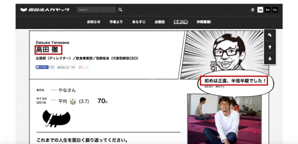 【1人だけの会社説明会】新卒3年目の氏田雄介氏が語った、カヤック流「面白がる仕事術」とは? 5番目の画像