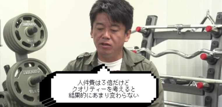 日本のメーカーに衝撃が走る!? ホリエモン「今後、生産拠点は海外から日本へ回帰すると思うよ」 2番目の画像