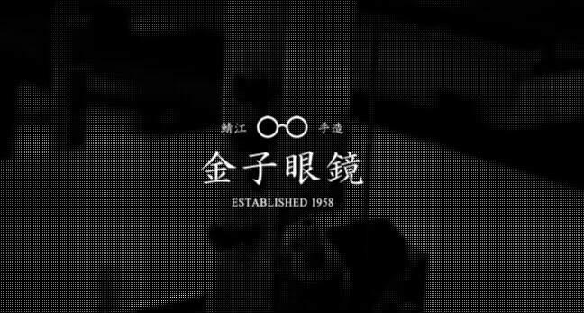 こだわるべきは、お洒落としてのメガネ。ファッショナブルでこだわりの日本のアイウェアブランド4選 5番目の画像