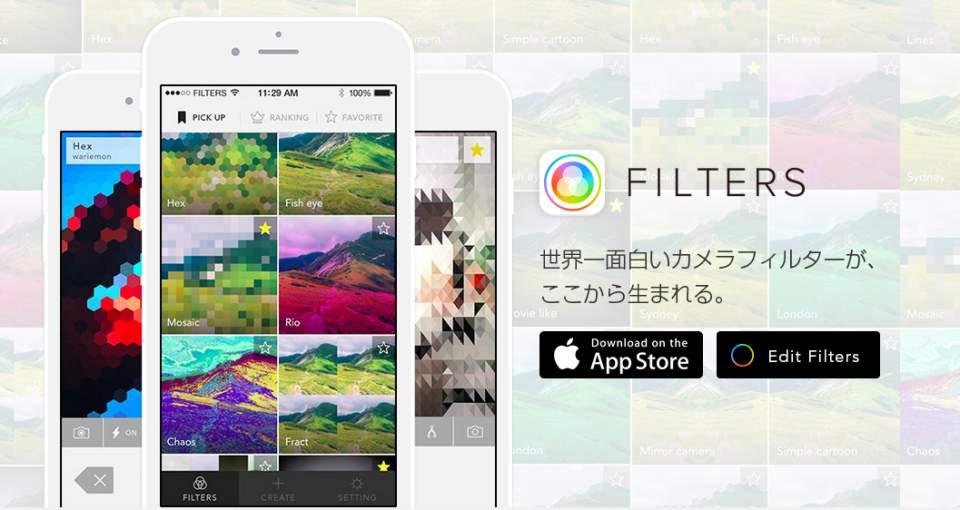 これまでの無料フィルターアプリに飽きた人へ。「FILTERS」が写真の加工をもっと楽しくする 1番目の画像