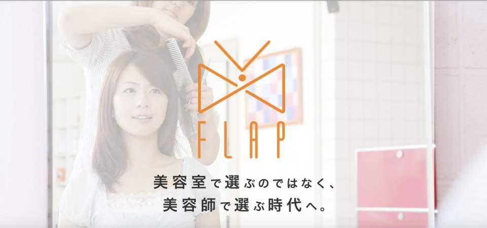 美容室も「人」で選ぶ時代に。世界初のサービス「FLAP」が美容師の働き方を変える? 1番目の画像