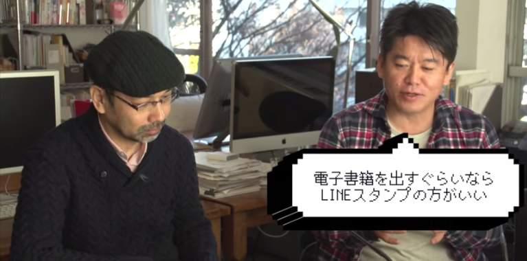 「電子書籍を出すなら、LINEスタンプを作れ!」ーー ホリエモンがLINEスタンプの可能性を語る 3番目の画像