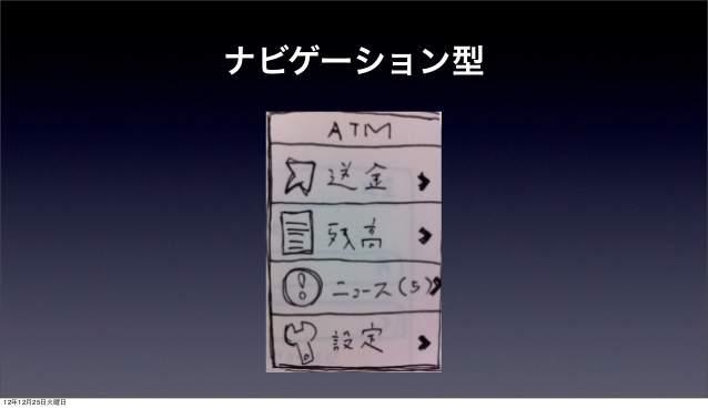 深津貴之氏が語る、「fladdict流・使ってもらえるアプリのUIデザイン」 4番目の画像