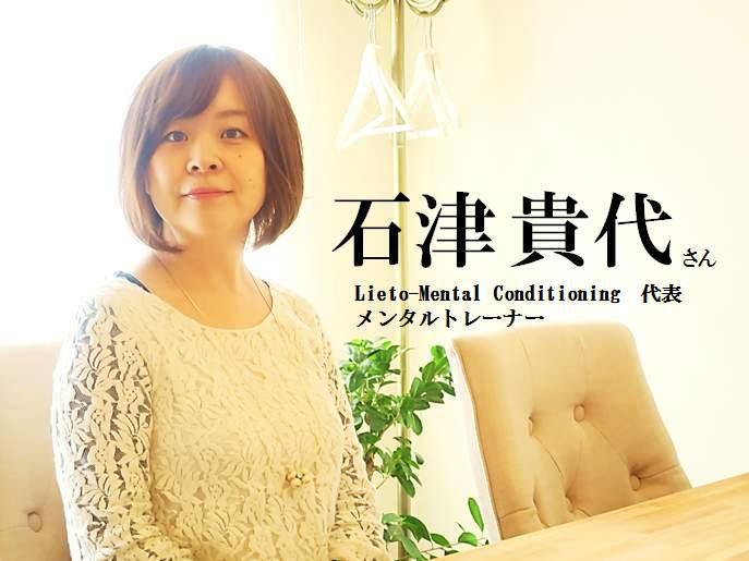 日本には自信のない人が多すぎる――ストイックなあなたに、メンタルトレーニングのススメ【前編】 1番目の画像