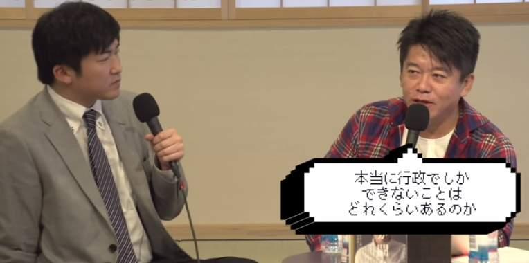 「もう最低限の役割すらも必要なくなってきたよね」ーー ホリエモンが日本の行政をぶった切る! 3番目の画像