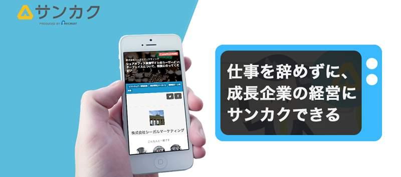 リクルートの新サービス、サンカクをU-NOTEが実際に使ってみた 1番目の画像