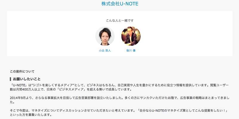 リクルートの新サービス、サンカクをU-NOTEが実際に使ってみた 2番目の画像