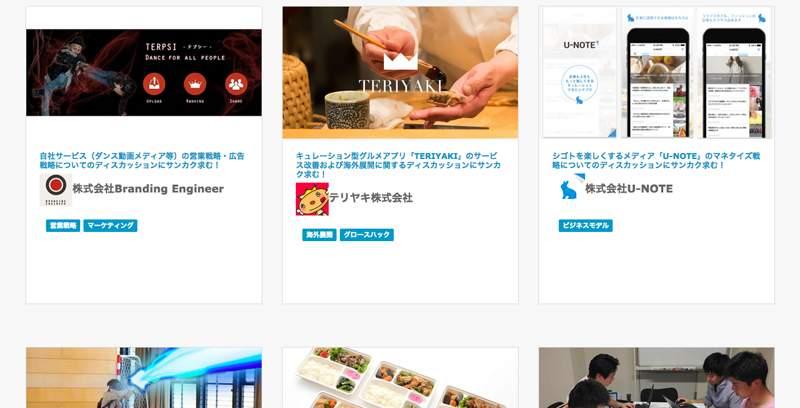 リクルートの新サービス、サンカクをU-NOTEが実際に使ってみた 3番目の画像