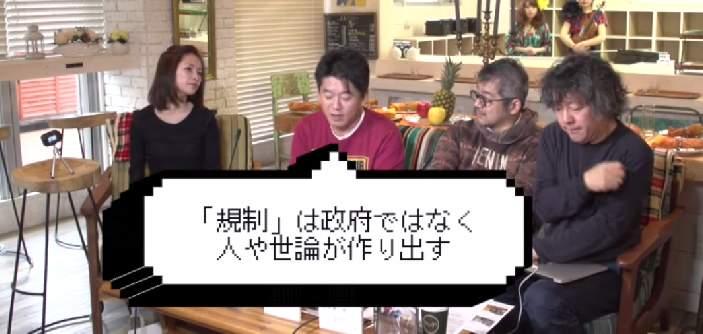 「規制を作るのは政府じゃないからね」――Airbnbは日本で流行るのか? ホリエモンがズバリ予想 2番目の画像