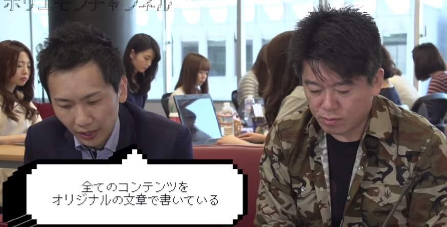 検索流入はもう古い? ホリエモンと「4meee!」代表・龍川氏がスマホでのユーザー獲得法を語る 2番目の画像