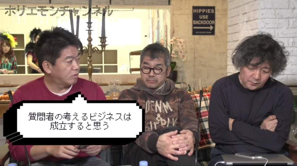 「規制を作るのは政府じゃないからね」――Airbnbは日本で流行るのか? ホリエモンがズバリ予想 1番目の画像