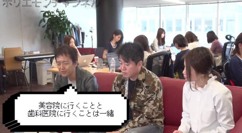 なぜ私たちは歯医者に行くのが嫌なのか? ホリエモンが語る日本の歯科医の現状! 2番目の画像