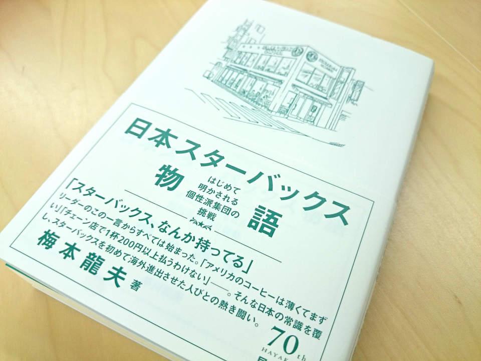 「スタバ」はなぜ日本で成功できたのか? 誰も知らない、挑戦の舞台裏――『日本スターバックス物語』 1番目の画像