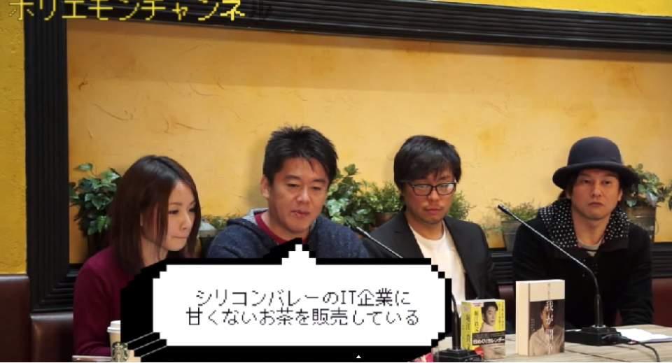 ホリエモン「日本茶版ブルーボトルコーヒーを作ろうよ!」――日本茶業界の次の一手をホリエモンが示す 2番目の画像