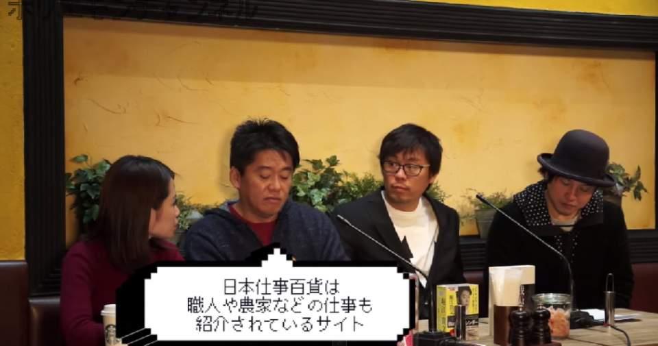 「後継者問題に興味あるならこれに注目!」――ホリエモンが日本の伝統工芸と若者を結ぶサービスを紹介 2番目の画像