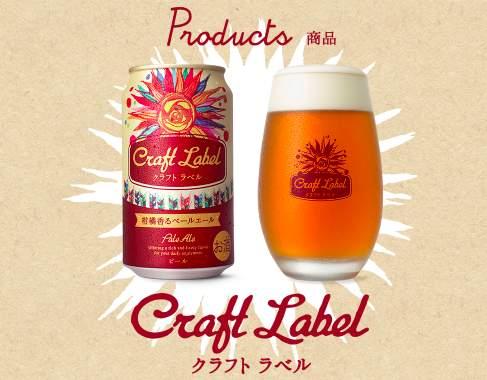 大手ビールメーカーがこぞって参戦! 個性豊かな香りと味わいが人気の「クラフトビール」が今アツい! 5番目の画像