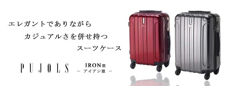 急な出張に困り果ててはいませんか? そんな時には「スーツケース」×「レンタル」がおすすめ 4番目の画像