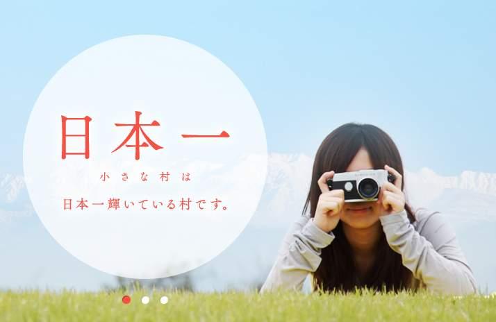 日本一小さいのに、日本一子供が多い「舟橋村」。少子高齢化を逆行する「フシギな村」のナゾに迫る! 1番目の画像