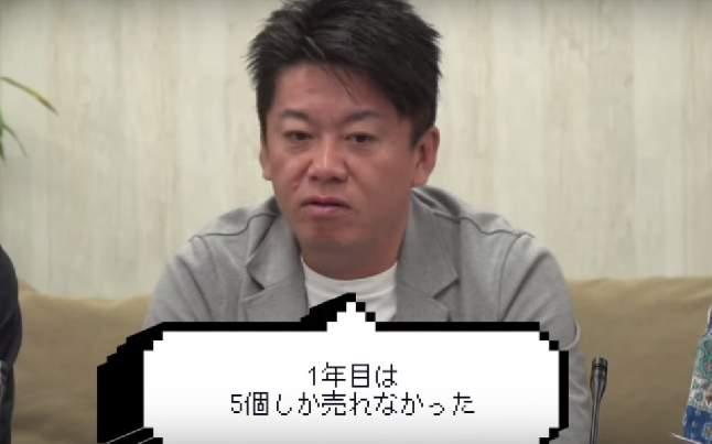 「広告費が10万円しかない!」――ホリエモンが提案するお金のかからないマーケティングとは!?  4番目の画像