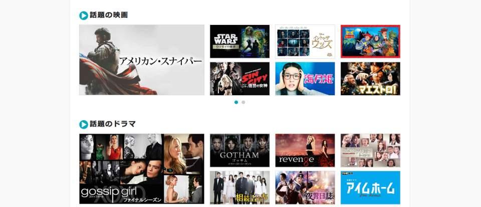 どれがいいの?「動画配信サービス」:VODサービス(ビデオオンデマンド)6種を徹底比較してみた 2番目の画像
