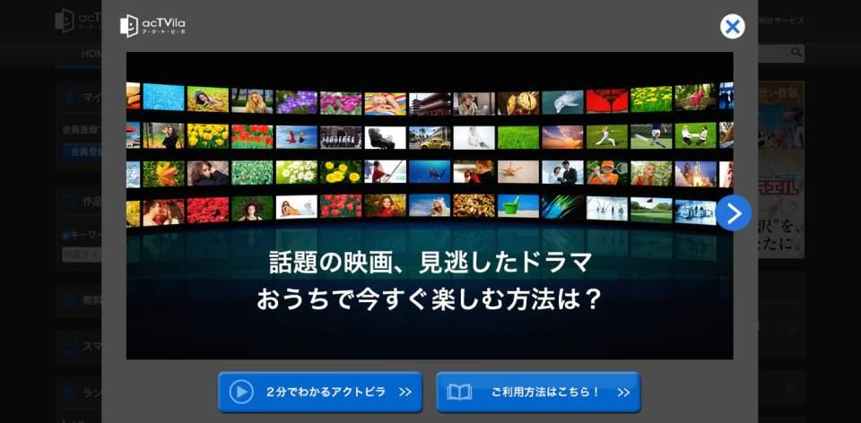 どれがいいの?「動画配信サービス」:VODサービス(ビデオオンデマンド)6種を徹底比較してみた 6番目の画像