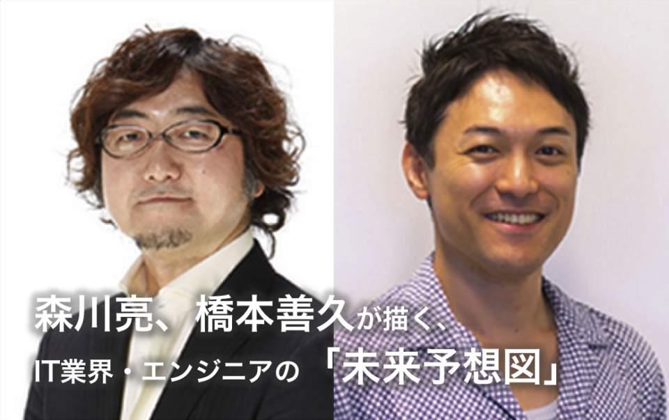 森川亮、橋本善久が描く、IT業界・エンジニアの「未来予想図」:あのエンジニアに会えるイベント開催 1番目の画像