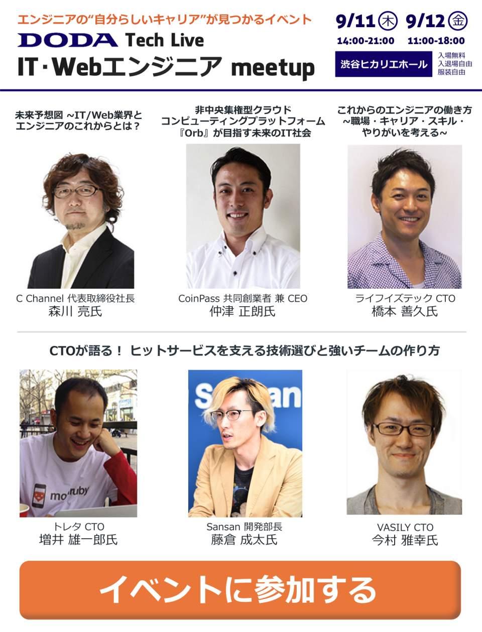 森川亮、橋本善久が描く、IT業界・エンジニアの「未来予想図」:あのエンジニアに会えるイベント開催 8番目の画像