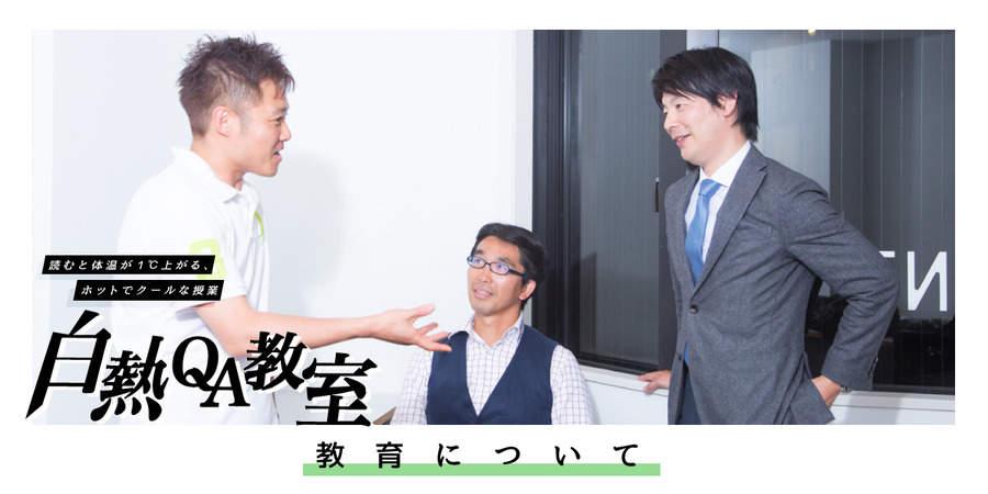 ルールの「見える化」で信頼が生まれる――。教師・監督・社長、異色の3人が「教育」を解き明かす 1番目の画像