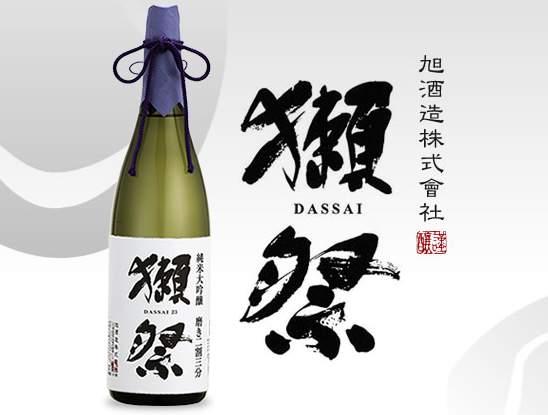 倒産寸前の酒蔵を救った日本酒「獺祭」 旭酒造のブランド戦略と常識をくつがえした働き方 2番目の画像
