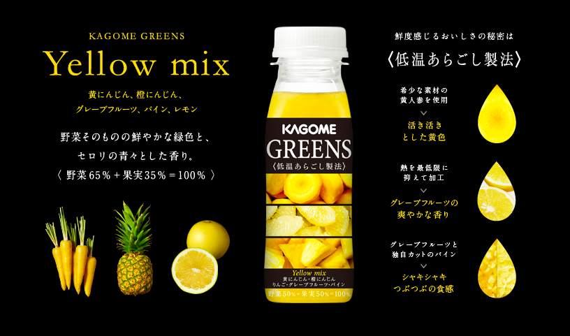 """まるで野菜をかじったような飲料「GREENS」。カゴメが打ち出す""""新時代の野菜ジュース"""" 2番目の画像"""