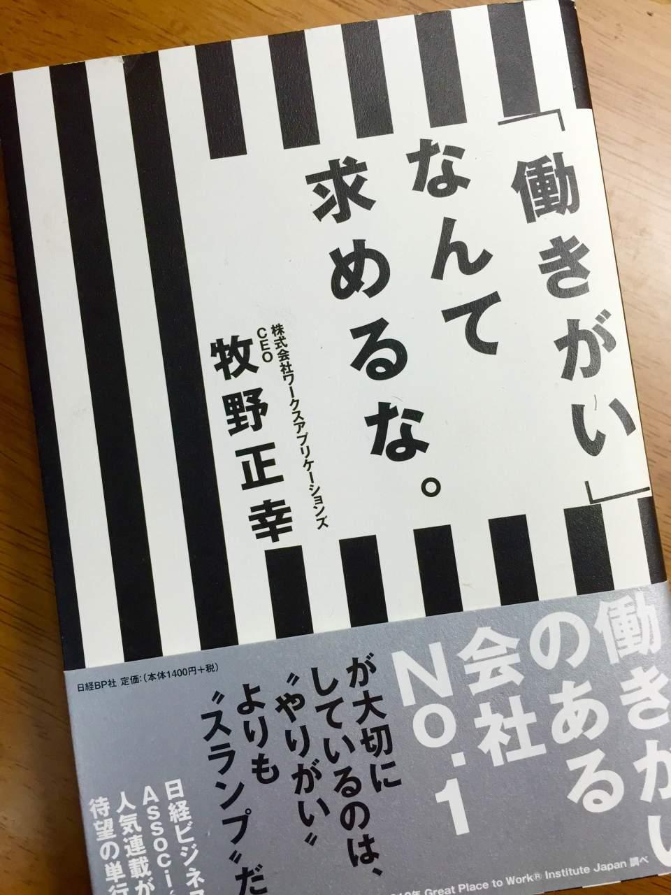 仕事のやりがいは成長に繋がらない。理想の経営者No.1・牧野正幸氏の『働きがいなんて求めるな。』 1番目の画像