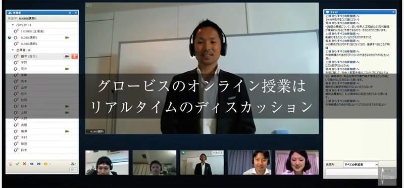 PCを開けば、そこはMBAへの入口――オンライン型「MBAプログラム体験クラス」を受講してみた。 2番目の画像