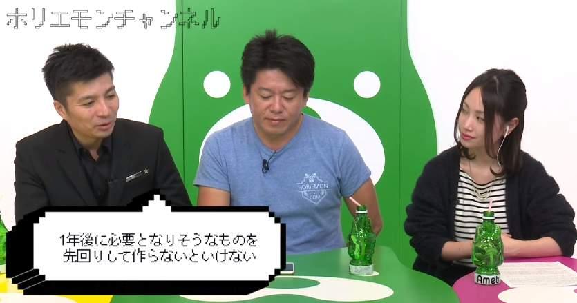 ホリエモンとCA藤田晋が語るバイアウトされる事業の法則! 「一年後に流行る事業はこれで分かる」 3番目の画像