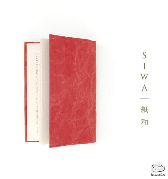 本だって見た目が9割! トータルコーディネートで楽しむ、おしゃれな大人のブックカバー 7番目の画像