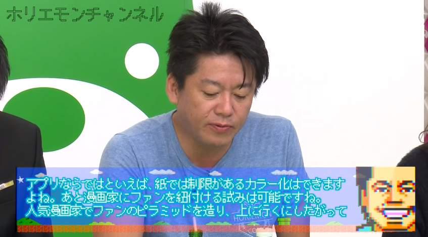 ホリエモンとCA藤田晋が漫画アプリの未来を大激論!――「無料サービスでは、上手くいかない!」 2番目の画像
