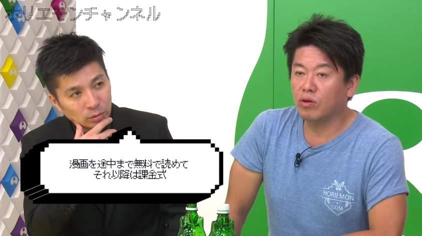 ホリエモンとCA藤田晋が漫画アプリの未来を大激論!――「無料サービスでは、上手くいかない!」 5番目の画像