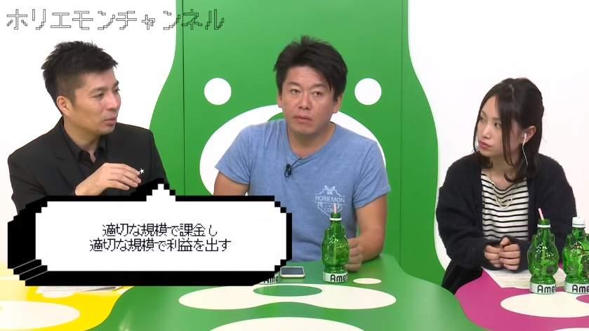 ホリエモンとCA藤田晋が漫画アプリの未来を大激論!――「無料サービスでは、上手くいかない!」 6番目の画像