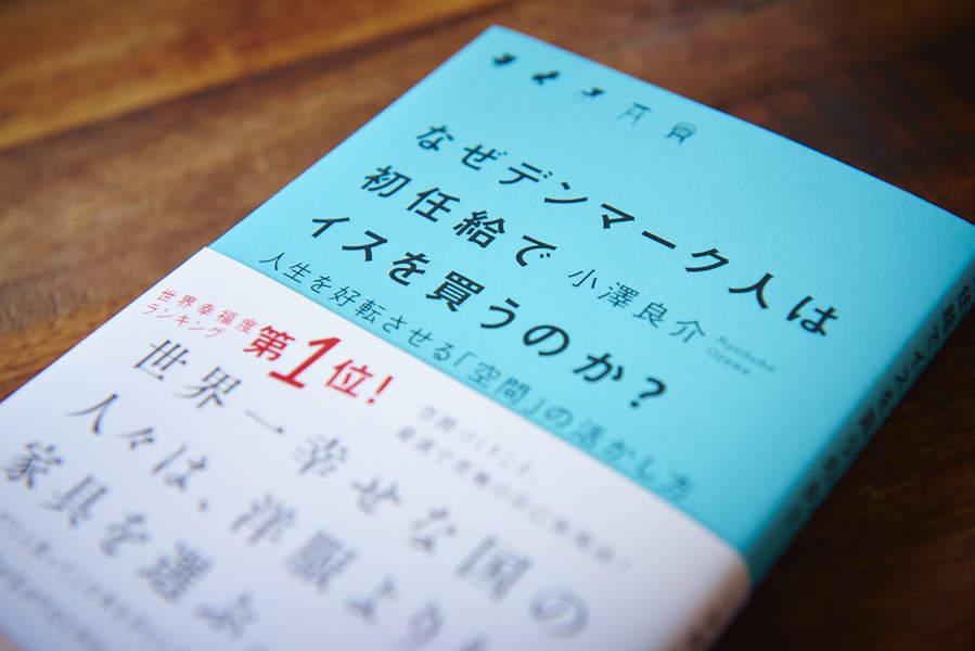 """「なぜ僕は家具屋になったのか」――リグナ・小澤良介の""""人生を変える""""インテリア観 2番目の画像"""
