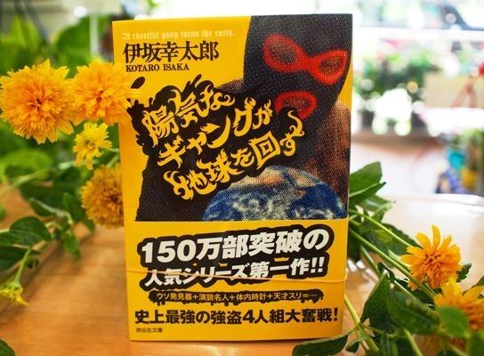 中毒必至! 読み始めたら止まらない、伊坂幸太郎オススメ文庫小説ランキング 1番目の画像
