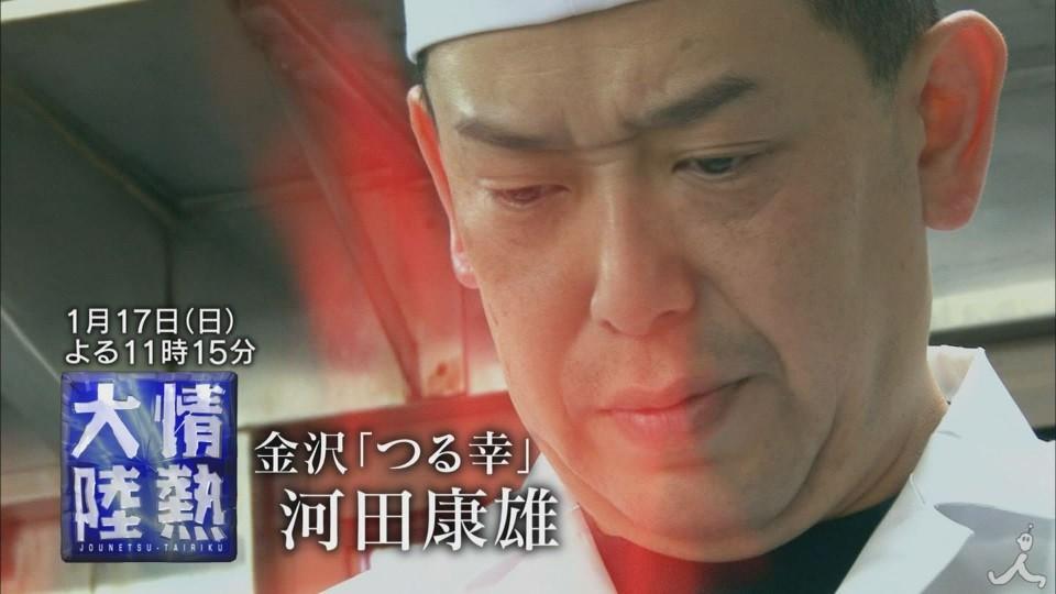 食べログ3年連続1位の懐石料理、つる幸料理長・河田康雄の「進化し続ける伝統の日本料理」とは 1番目の画像